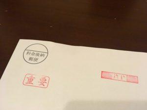 ワールドワイドキッズからの郵便物