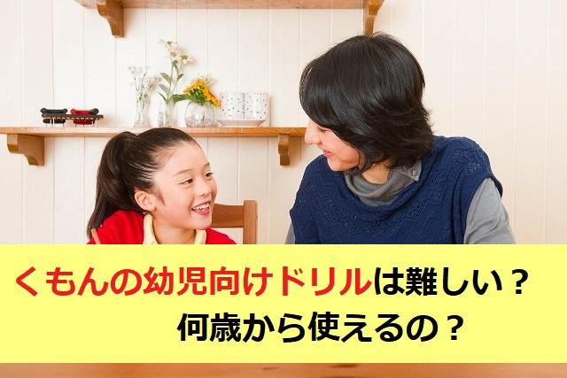 くもんの幼児向けドリルは難しい?何歳から使えるの?
