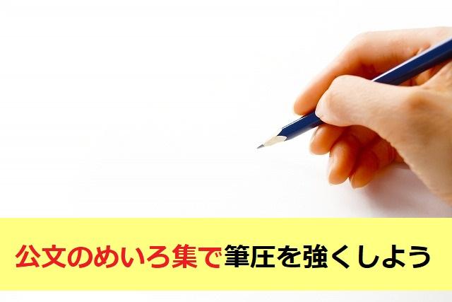 くもんのめいろ集で筆圧を強くしよう!鉛筆を使ってみよう!