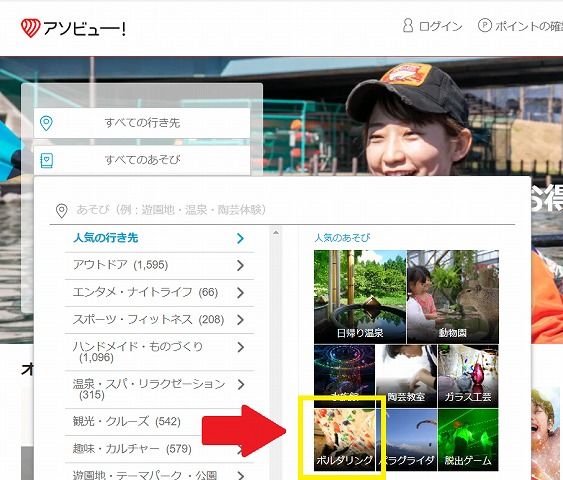 asoview!遊び予約・レジャーチケット購入サイト