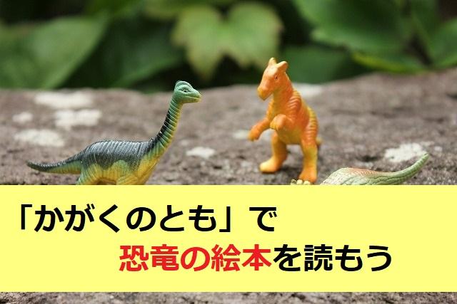 「かがくのとも」で恐竜の絵本を読もう