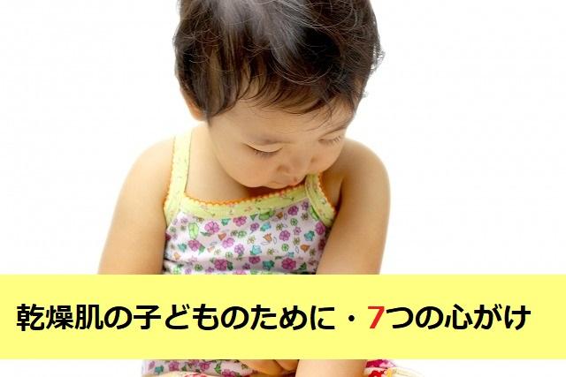 乾燥肌の子どものために親ができる7つの心がけ