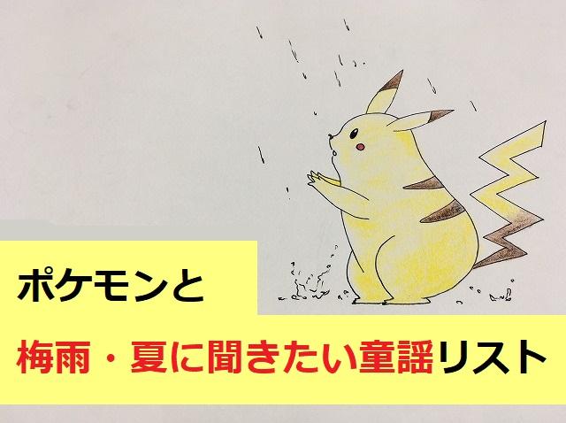 ポケモンと梅雨・夏に聞きたい童謡リスト【Youtube】