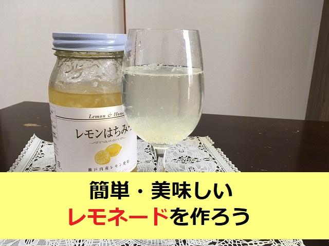 養蜂園のレモンはちみつで簡単・美味しいレモネードを作ろう
