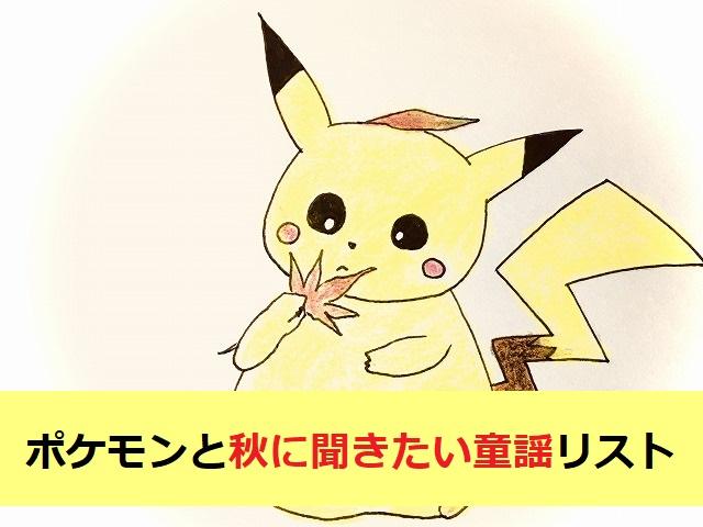 ポケモンと秋に聞きたい童謡リスト【Youtube】