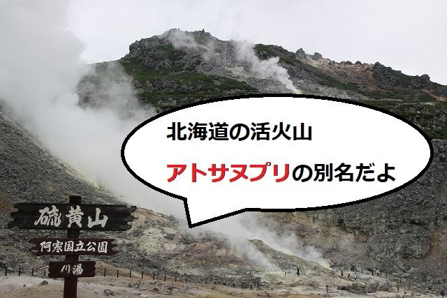 北海道の活火山、アトサヌプリってどんな山?【常時観測火山】