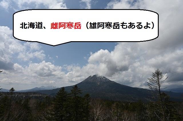 北海道の活火山、雌阿寒岳ってどんな山?【常時観測火山】