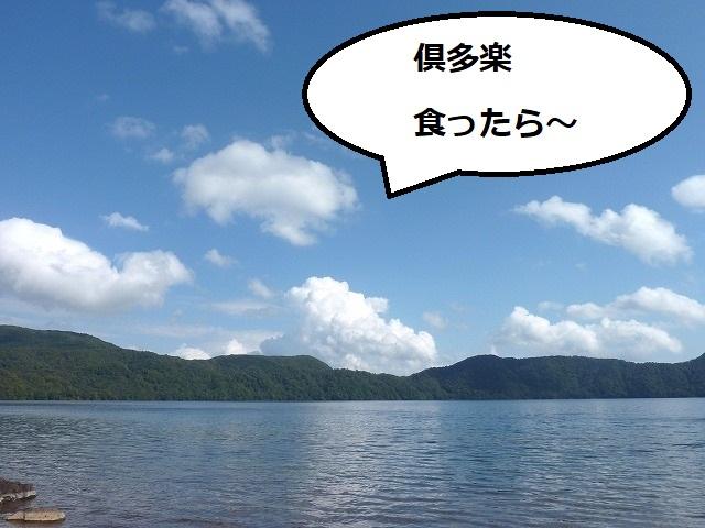 北海道の活火山、倶多楽ってどんな山?【常時観測火山】