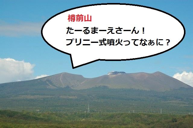 北海道の活火山、樽前山ってどんな山?【常時観測火山】