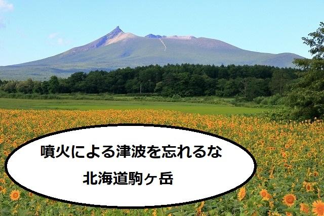 北海道の活火山、北海道駒ヶ岳ってどんな山?【常時観測火山】