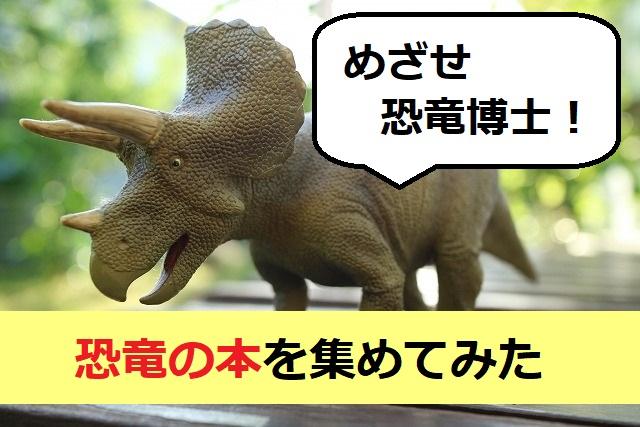 恐竜の本を集めてみた【恐竜博士への道①】