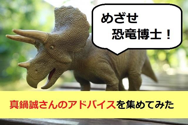 真鍋誠さんのアドバイスを集めてみた【恐竜博士への道②】