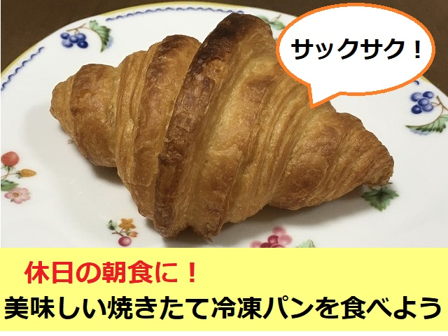 休日の朝食に簡単おいしい!焼き立て冷凍パンを食べよう