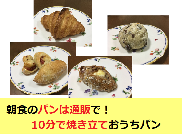 朝食のパンは通販で!10分で焼きたておうちパン