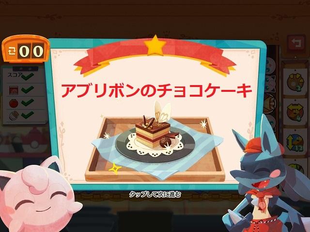 【ポケモンカフェミックス】マスター攻略・アブリボンのチョコケーキ