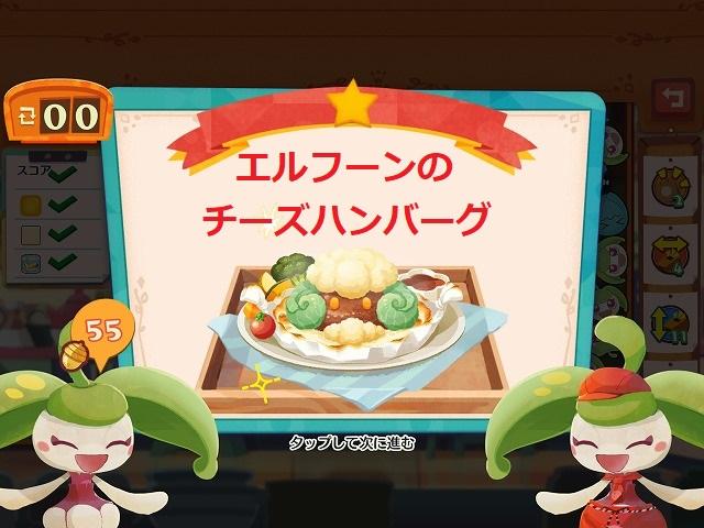 【ポケモンカフェミックス】マスター攻略・エルフーンのチーズハンバーグ