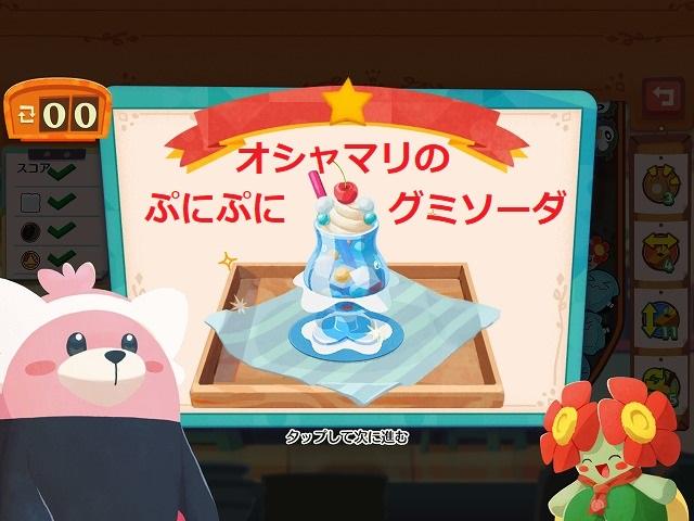【ポケモンカフェミックス】マスター攻略・オシャマリのぷにぷにグミソーダ