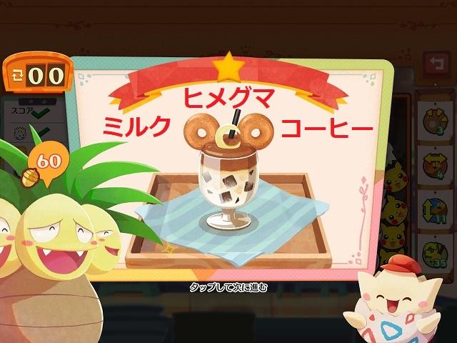 【ポケモンカフェミックス】マスター攻略・ヒメグマミルクコーヒー