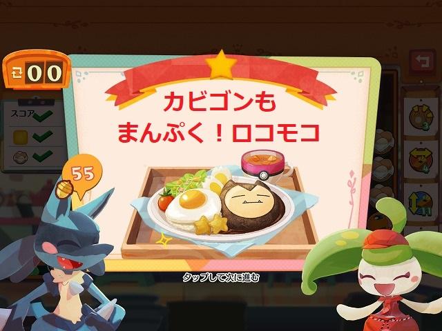 【ポケモンカフェミックス】マスター攻略・カビゴンもまんぷく!ロコモコ
