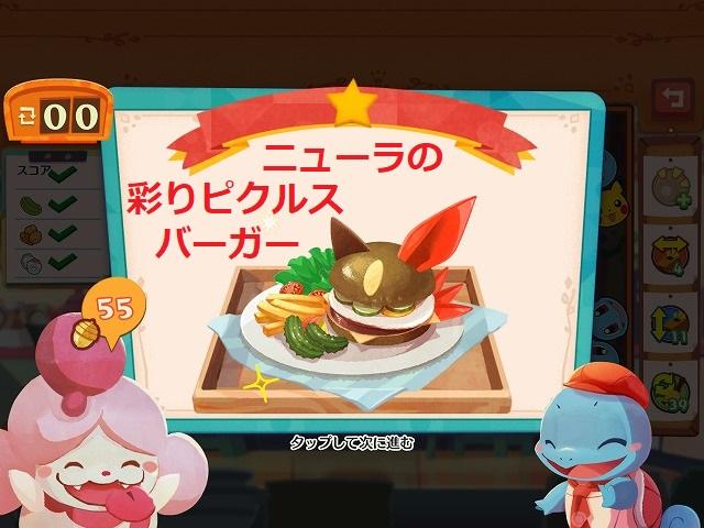 【ポケモンカフェミックス】マスター攻略・ニューラの彩りピクルスバーガー