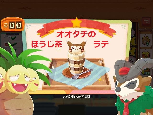【ポケモンカフェミックス】マスター攻略・オオタチのほうじ茶ラテ