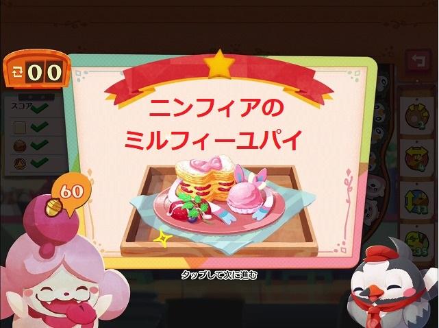 【ポケモンカフェミックス】マスター攻略・ニンフィアのミルフィーユパイ