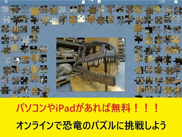 無料!オンラインで恐竜のパズルに挑戦しよう【パソコン・iPad】